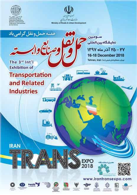 نمایشگاه حمل و نقل و صنايع وابسته - مصلي