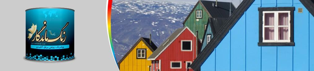 رنگ ساختمانی روغنی براق
