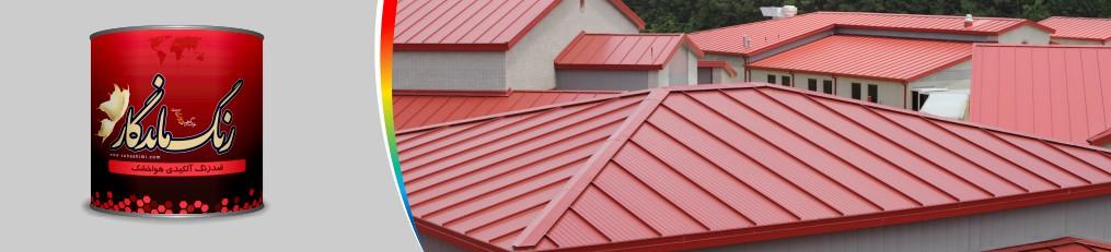 رنگ ساختمانی ضد زنگ آلكیدی